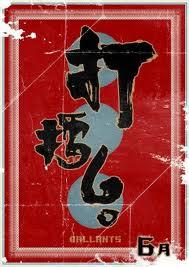 Gallants Clement Cheng Terracotta
