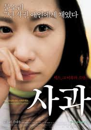 SAKWA Movie Korea