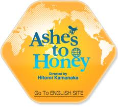 ASHES TO HONEY (by Hitomi Kamanaka) - Japan Nuclear Sweden Documentary Zipangu