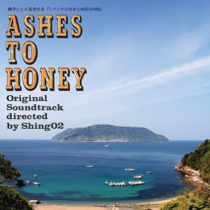 ASHES TO HONEY (by Hitomi Kamanaka) - Japan Nuclear Sweden Documentary Zipangu Tun Shwe, Fei Phoon & Jasper Sharp