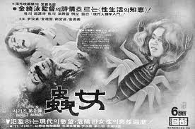 SEVENTIES KOREAN FILM