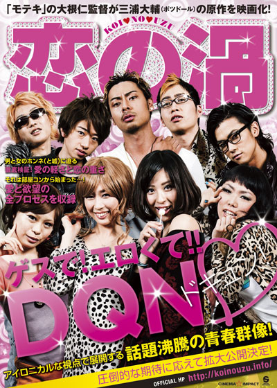 Japanese Teenager Films
