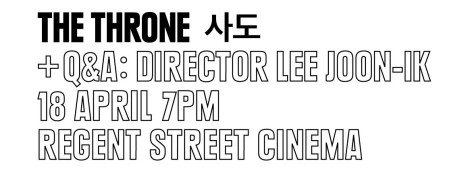 "LKFF 2016 - LEE JOON-IK / SONG KANG-HO / ""The Throne"""
