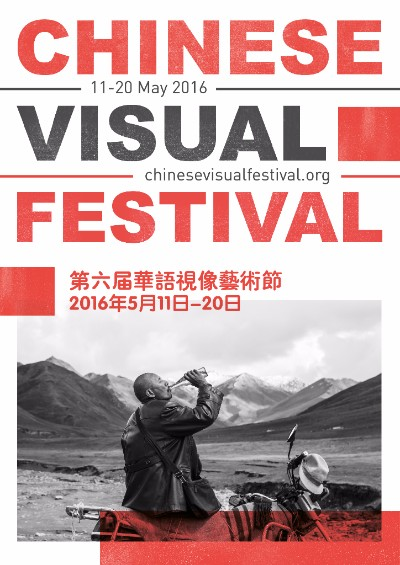 Chinese Visual Festival 2016, London (including Taiwan, Mongolia & more)