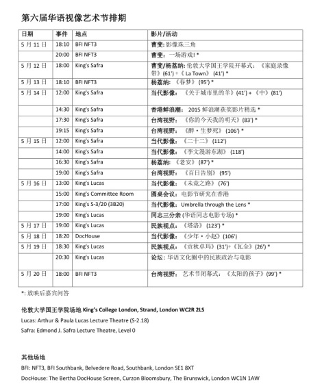 CHINESE VISUAL FESTIVAL SCHEDULE - Chinese Simplified; Traditional; Mandarin; Taiwanese; Cantonese; English; London